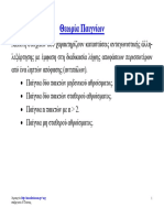 OR_GameTheory.pdf