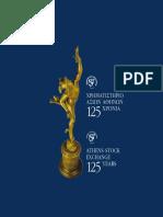 125 χρόνια του Χρηματιστηρίου της Αθήνας - Επετειακό Λεύκωμα.pdf c1abd2e27b5
