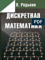 Diskretnaya_matematika_2009
