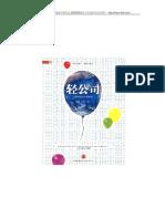 轻公司.pdf
