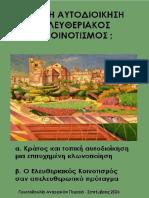 214965612-PA-Peiraia-Topikh-Autodioikhsh-2006-Re2010-BR.pdf