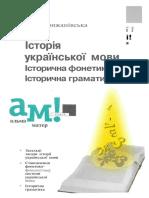 Крижанівська - Історія Української Мови_Історична Фонетика