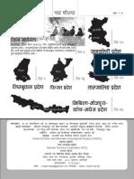 Matter Sangheeya Nepal Magazine
