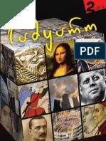giorgi lobjanidze - muslimta sagvto wigni.pdf