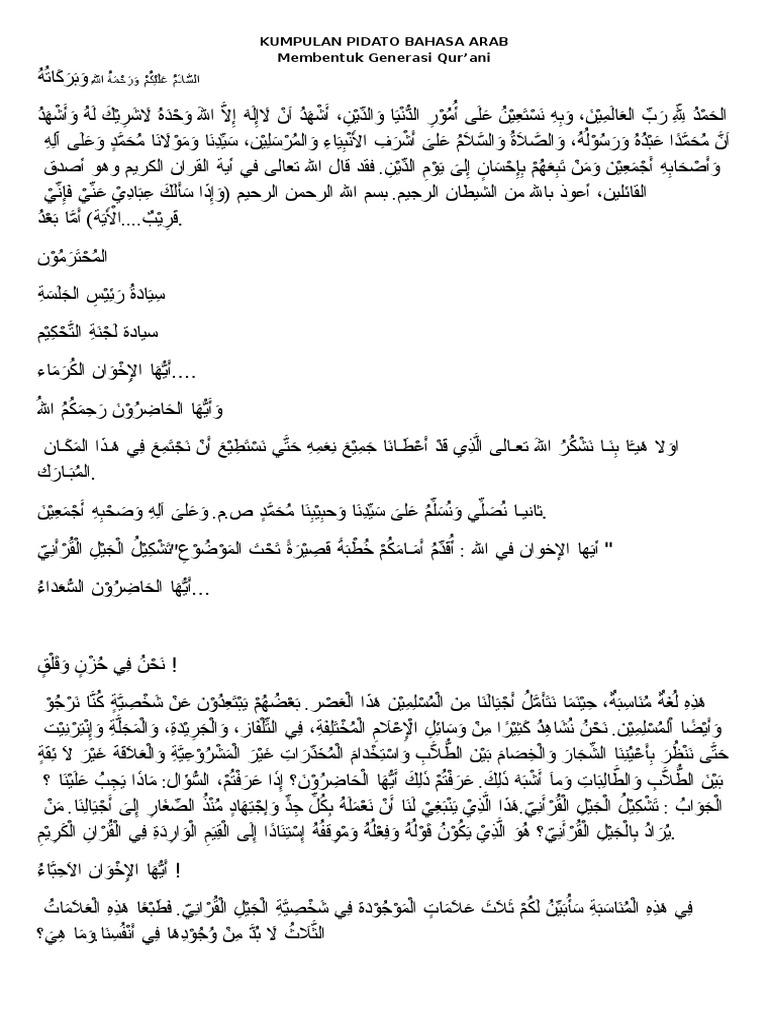 Contoh Teks Pidato Bahasa Arab Tentang Bulan Ramadhan ...
