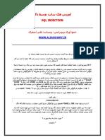 SQLInjection-AliAsgharyIr