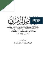 الإمام الزهري