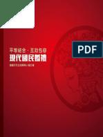現代國民婚禮精簡版.pdf