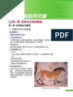 Worldhistory_unit1