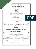 مذكرة الاشهار و دوره في المؤسسة.pdf