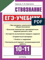 EGE_UChEBNIK_BARANOVA_I_ShEVChENKO (1).pdf