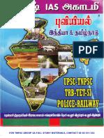 8.Tnpsc Group 2a - Geography India-tamil Nadu