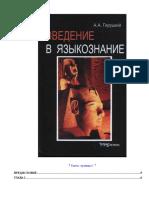 Гируцкий А.А. Введение в Языкознание