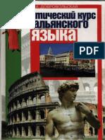 Yu. A. Dobrovol'skaya PRACTICAL COURSE ITALIAN LANGUAGE