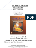 Mantra Siddhi Rahasya by Sri Yogeshwaranand Ji Best Book on Tantra Mantra