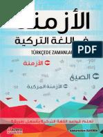 كتاب الأزمنة في اللغة التركية
