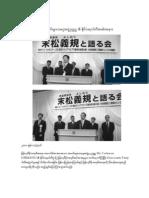 Burma's Democracy Groups in Japan ( EU,GEREN-MP Mr.yoshinori SUEMAATSU )3June 2010