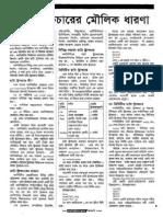 2004 01 93 Basic Idea on Data Structure
