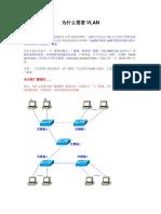 51CTO下载-VLAN详解.pdf