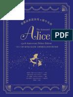 愛麗絲夢遊仙境與鏡中奇緣:一百五十週年豪華加注紀念版,完整揭露奇幻旅程的創作秘密(書籍內頁試閱)