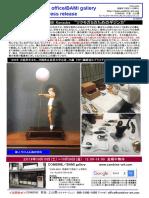 COMBINE  岡部賢亮 ツクモガミのためのギジンカ プレスリリース