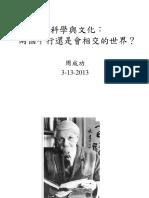 20130313-科學與文化:兩個平行還是會相交的世界?