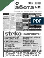 Aviso-rabota (DN) - 37/272/