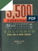 3500 ลำดับขีดอักษรจีน