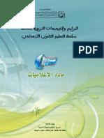 informatique collége.pdf