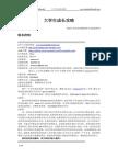 大学生成长攻略.pdf
