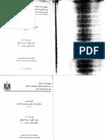 تربة - دراسة الموقع 2001