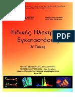 Eidikes_Hlektrikes_Egkatastaseis_A__Downloaded_f_eBooks4Greeks.gr.pdf