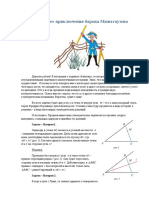biến đổi góc (nga).pdf