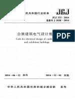 《会展建筑电气设计规范》JGJ333-2014