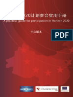 H2020 a Practical Guide for Chinese Researchers