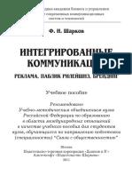 Sharkov f i Integrirovannye Kommunikatsii Reklama Pablik Ril