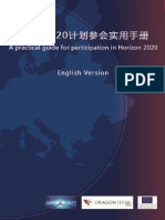 H2020 a Practical Guide for Chinese Researchers (English)