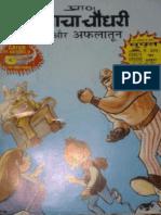 CC vs  Raka 10 - Chacha Chaudhary Aur Raka Ka Jawab