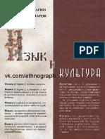 Vereschagin_E_M__Kostomarov_V_G_Yazyk_i_kultura.pdf