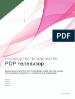 Инструкция по телевизору.pdf