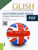 Англ язык в сфере информационных технологий.pdf