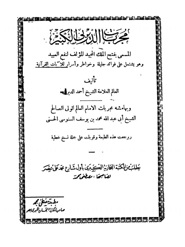 الديربي الكبير pdf