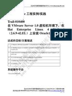 在RedHAT Linux4(VMware Server1.0虚拟机环境下)上安装Oracle10g数据库的过程步骤