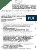 Куратовский К. - Топология. Том 1 1966.pdf