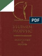 Morris_U_-_Iskusstvo_i_zhizn_Istoria_estetiki_v_pamyatnikakh_i_dokumentakh_-_1973.pdf