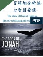 約拿書歸納法及心智圖整理 (Book of Jonah)