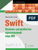 В. Усов - Swift. Основы Разработки Приложений Под IOS (Библиотека Программиста) - 2016
