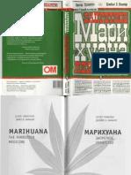 Марихуана - Запретное Лекарство