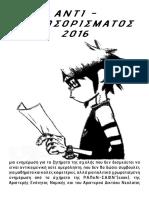 μπροσουρα εγγραφων 2016