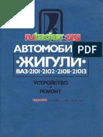 Автомобили Жигули Моделей ВАЗ 2101, 2102, 21011, 21013 Remont